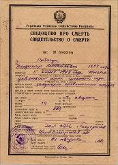 Thumbnail of Death certificate: Volodymyr Rybachuk