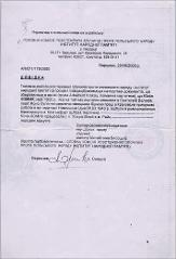 Thumbnail of Letter from the Polish Institute of National Memory : Yulia Fedechko (nee Yulia Khomyk)