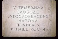 Thumbnail of St. Dimitrius Church, commemorative plaque with inscription in the lower level