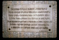 Thumbnail of Plaque in St. Petka