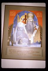Thumbnail of Patriarch German -- a modern pictorial composition
