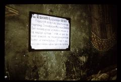 Thumbnail of Peć monastery -- Placard above the crypt of Archbishop Danilo (1324-37)