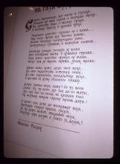 Thumbnail of Poem about Kosovo by Milan Rakić