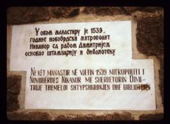 Thumbnail of Gračanica Monastery -- plaque with inscription