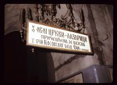 Thumbnail of Lazarica Church (Nativity of the Theotokos) -- Sign in the church (in Serbian)