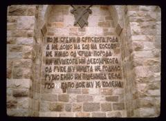 "Thumbnail of ""The Curse of Tsar Lazar"" -- text (in Serbian) on the Kosovo monument"