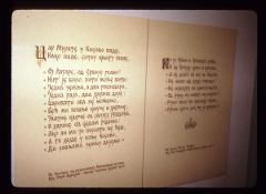 "Thumbnail of Folk epic song about ""Tsar Lazar"" and ""Tsar Murat"" (published text)"