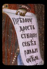 Thumbnail of Scroll of Solomon, the Prophet (Svitak proroka Solomona)