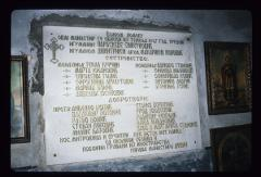 Thumbnail of Dević monastery, Kosovo -- marble plaque with the names of the nuns, other clergy, and benefactors