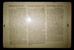 Thumbnail of Information in Serbian, French, and English about Grgeteg monastery
