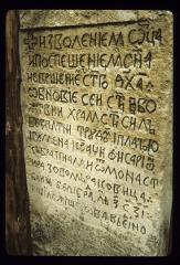 Thumbnail of Teresije Monastery, Šumadija -- a slab with engraved text commemorating the renovation of the church